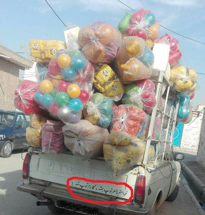 تصاویر خنده دار و روحیه دهنده ایرانی (42)