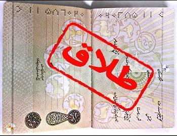 آماره بالای طلاق در ایران برای خانواده های ثروتمند