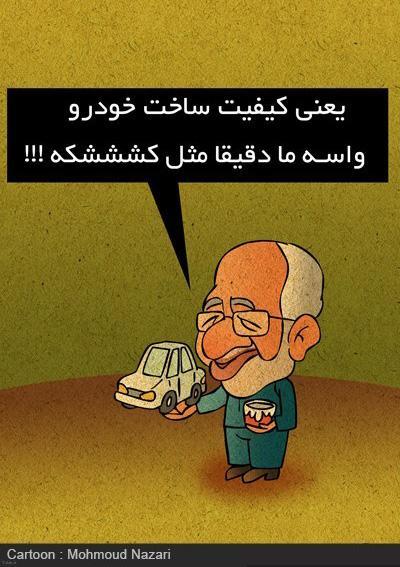 کاریکاتور های روز در جامعه و پیرامون خود