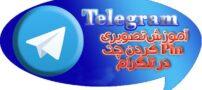 آموزش پین Pin کردن کانال یا گروه در تلگرام