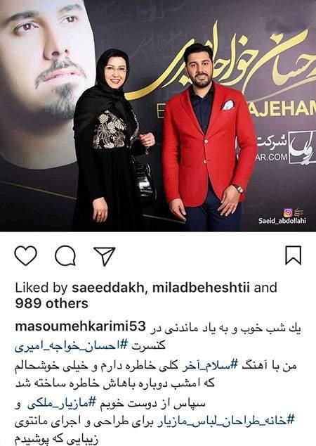 اخبار جدید چهره ها و افراد مشهور ایرانی (45)