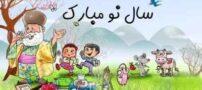 کمپین های جالب مجازی عید نوروز
