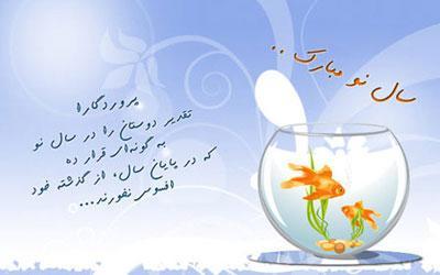 اس ام اس های طنز عید نوروز - جدید