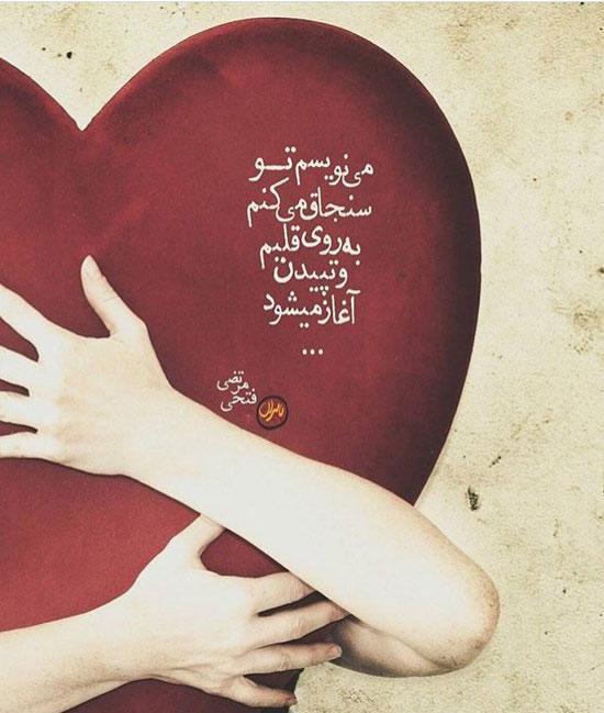 تصاویر به همراه نوشته های عاشقانه روز (28)