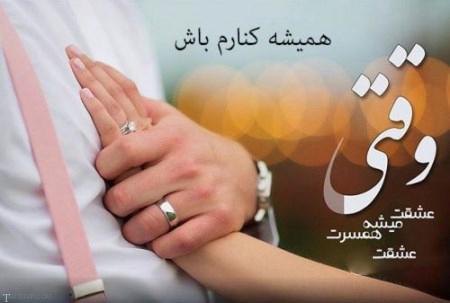 عکس و نوشته های عاشقانه مخصوص همسران عاشق (34)