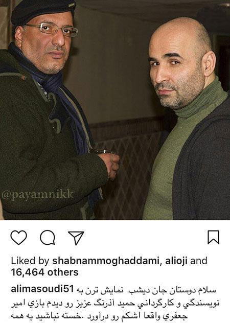 آخرین اخبار و حواشی ستاره ها و بازیگران ایرانی (37)