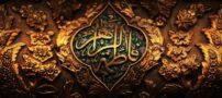 اشعار ناب به مناسبت شهادت حضرت زهرا (س)