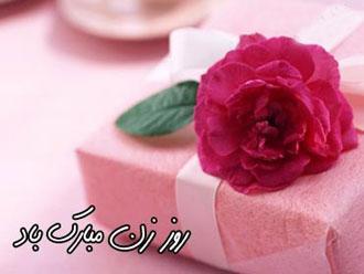 اس ام اس های جدید در مورد تبریک روز زن اسفند ماه