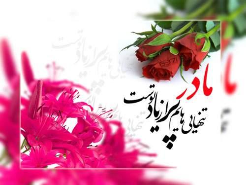 تصاویر زیبا مخصوص روز زن + متن تبریک روز زن