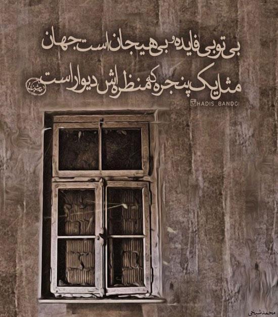 نوشته های زیبا به همراه عکس و شعرهای ناب