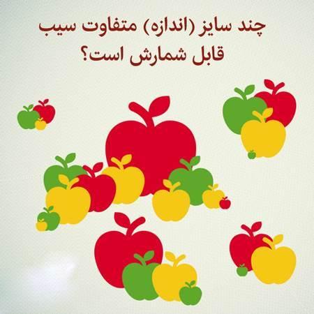 معمای تعداد سیب ها حدس زده در تصویر به همراه جواب