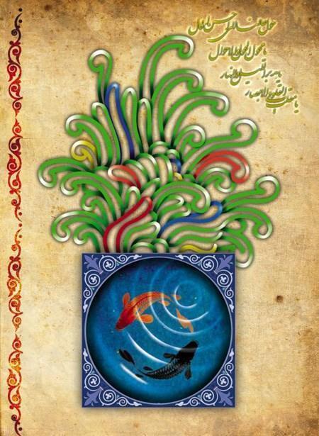 کارت پستال زیبا برای نوروز و هفت سین