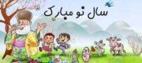 اس ام اس های خنده دار و جدید مخصوص عید نوروز 1396