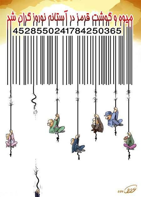 کاریکاتور های اجتماعی در مورد تورم در شب های عید