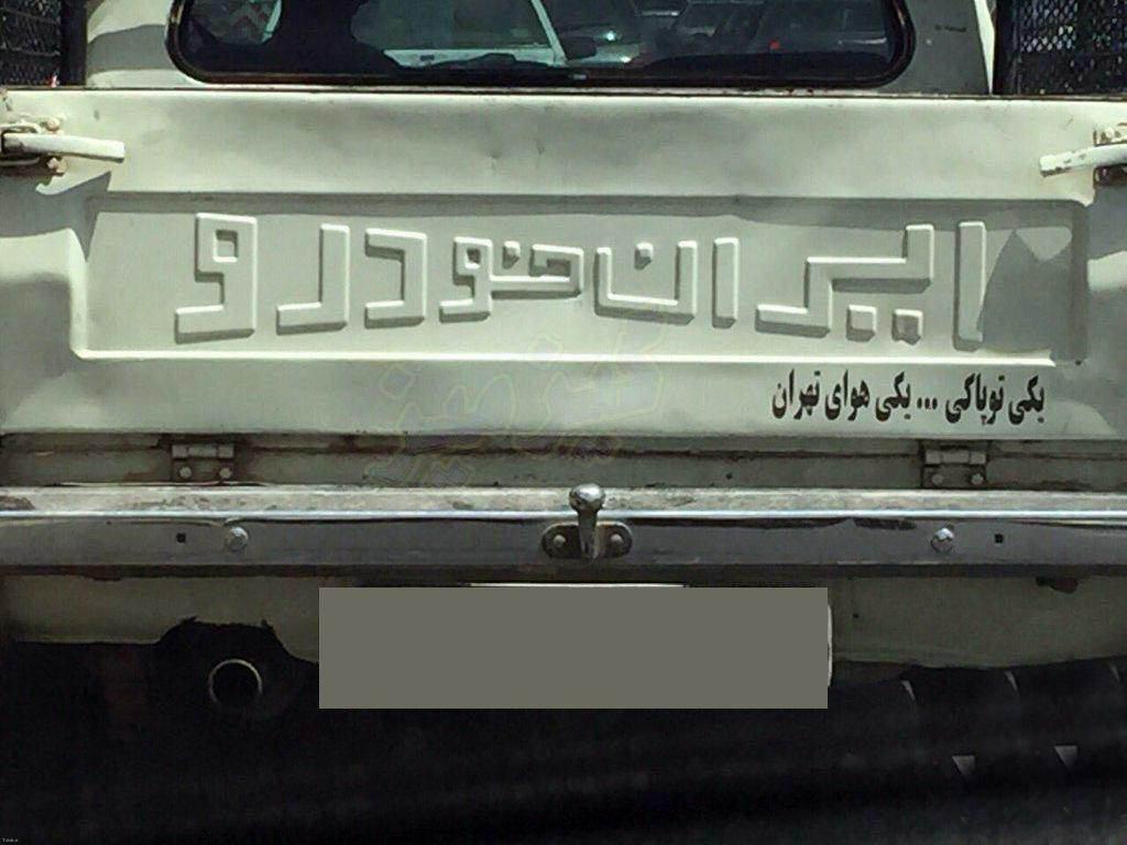سری جدید عکس های خنده دار و طنز ایرانی (48)