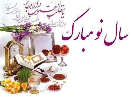 جدیدترین پوسترها و عکس های ویژه عید نوروز 1396