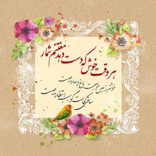 متن و کارت پستال تبریک عید نوروز + شعر