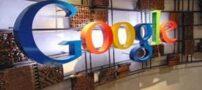 گوگل به تازگی اطلاعات را سریع در دسترس قرار میدهد