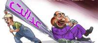 سری جدید کاریکاتور های اجتماعی و اختلاس گران (10)