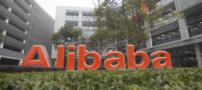راز های موفقیت در کار از شرکت بزرگ علی بابا