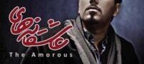 معرفی بهترین آهنگ و خواننده پاپ ایرانی