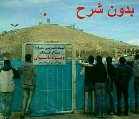 سری جدید عکس های خنده دار و طنز ایران و جهان «55»