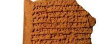 کشف کتیبه 4000 ساله در مورد تبریک روز پدر (عکس)