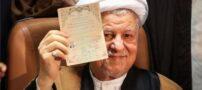 بیوگرافی و عکس های زنده یاد آیت الله هاشمی رفسنجانی
