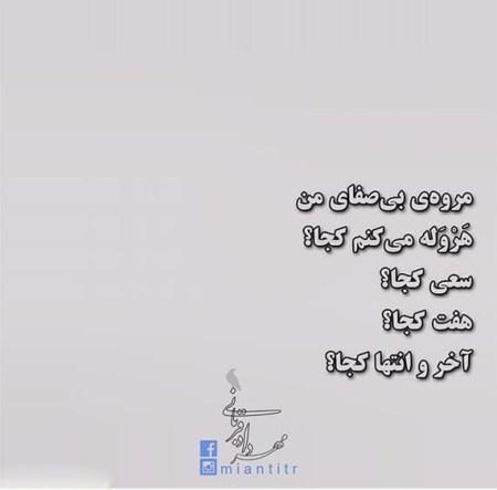 عکس و نوشته های ناب و زیبا «12»
