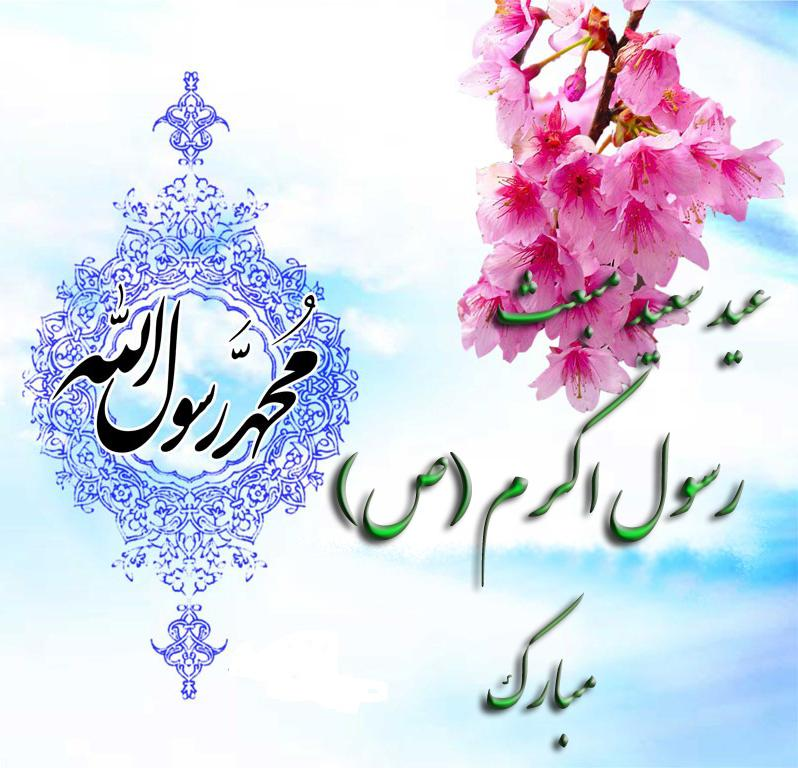 پیامک های تبریک مبعث پیامبر اسلام (ص)