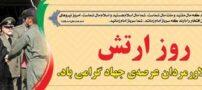 پیامک های تبریک روز ملی ارتش