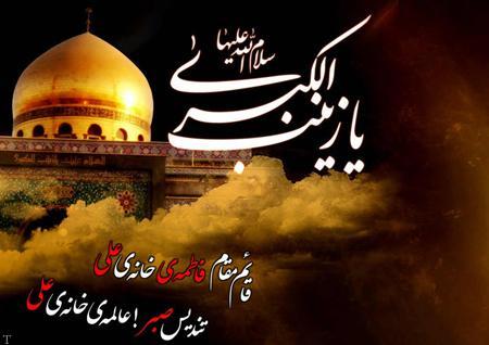 عکس های مناسبتی در مورد رحلت حضرت زینب (س)
