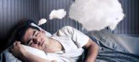 دلیل های منطقی برای خواب دیدن های پی در پی