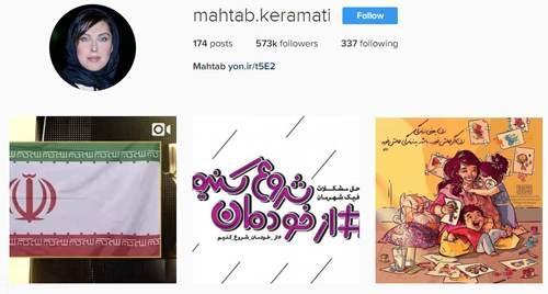 مصاحبه دوستانه با بازیگر زیبا روی ایرانی مهتاب کرامتی