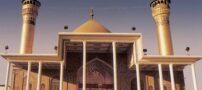 تصاویر حرم امام حسن عسکری (ع)