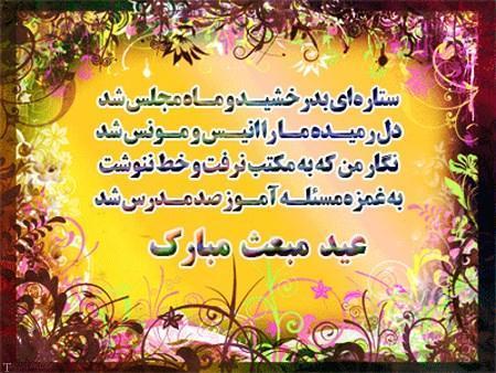 پوسترهای جدید فرارسیدن مبعث حضرت محمد (ص)