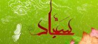 کارت پستال های جدید ویژه ولادت امام زین العابدین (ع)