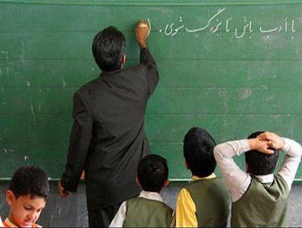 شرایط استخدام برای معلم شدن