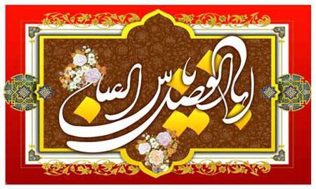 کارت پستال های جدید میلاد حضرت عباس (ع)