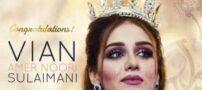 تصویری از برترین دختر زیبایی عرب و کرد