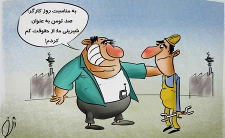 کاریکاتورهای اجتماعی این بار با موضوع روز کارگر