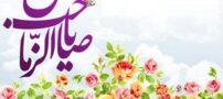 اس ام اس تبریک نيمه شعبان (5)
