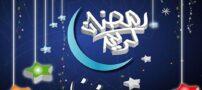معرفی 10 مورد از خوانندگان ماه مبارک رمضان