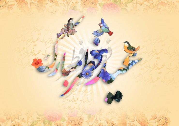 جدیدترین شعر ها برای تبریک عید فطر 96