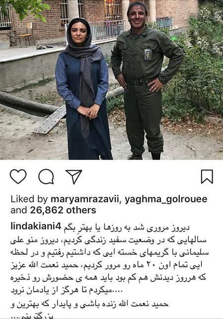 افشانی در جدید و محسن اینستاگرام حاشیه جنجالی