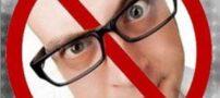 درمان چشم چرانی نوعی بیماری روحی و روانی