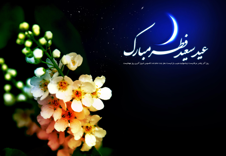 پیامک های جدید تبریک عید فطر