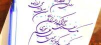 آموزش مناسب برای دستخطی زیبا