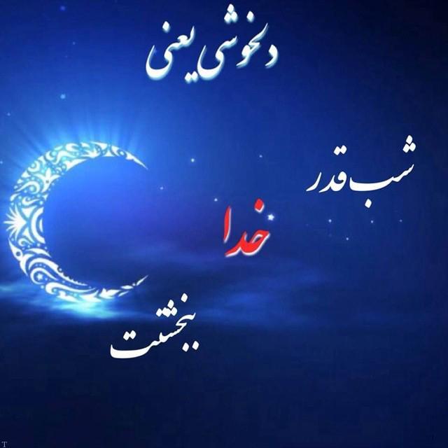 تصاویر ویژه شب قدر