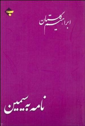کتاب ابراهیم گلستان